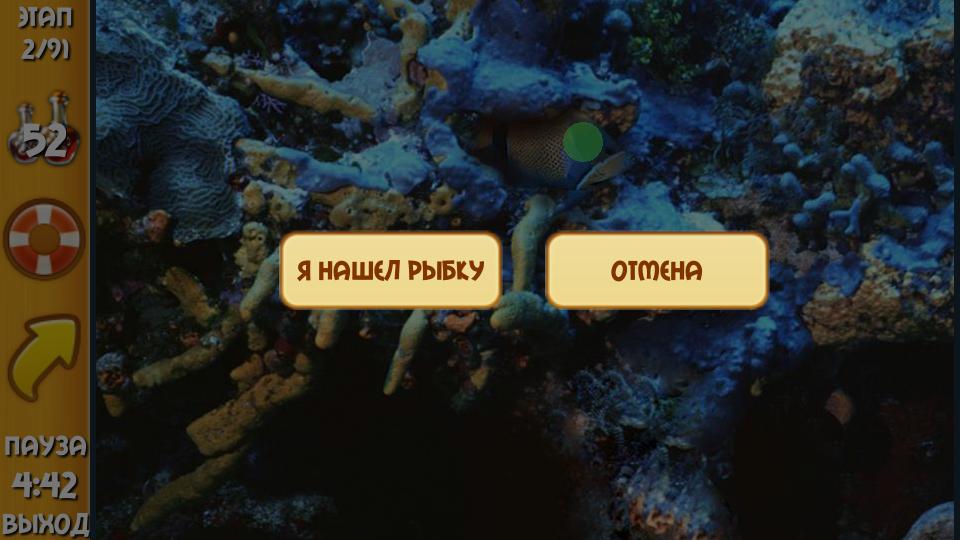 Найди рыбку! - screenshot