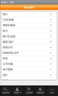 Job852 香港人才網
