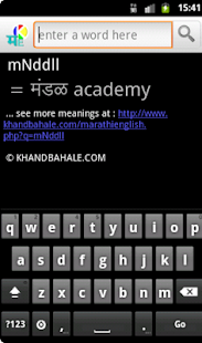 Marathi to English Dictionary- screenshot thumbnail