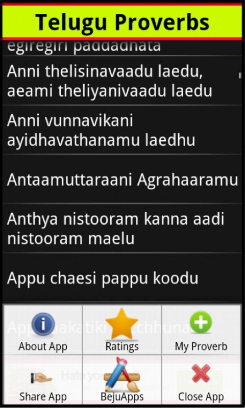 Telugu Proverbs- screenshot