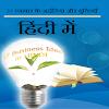 37 Business Idea in Hindi