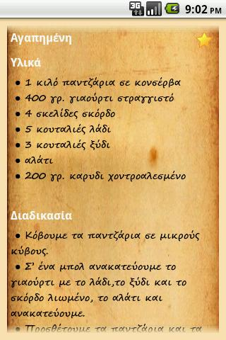 Cretan recipes free- screenshot