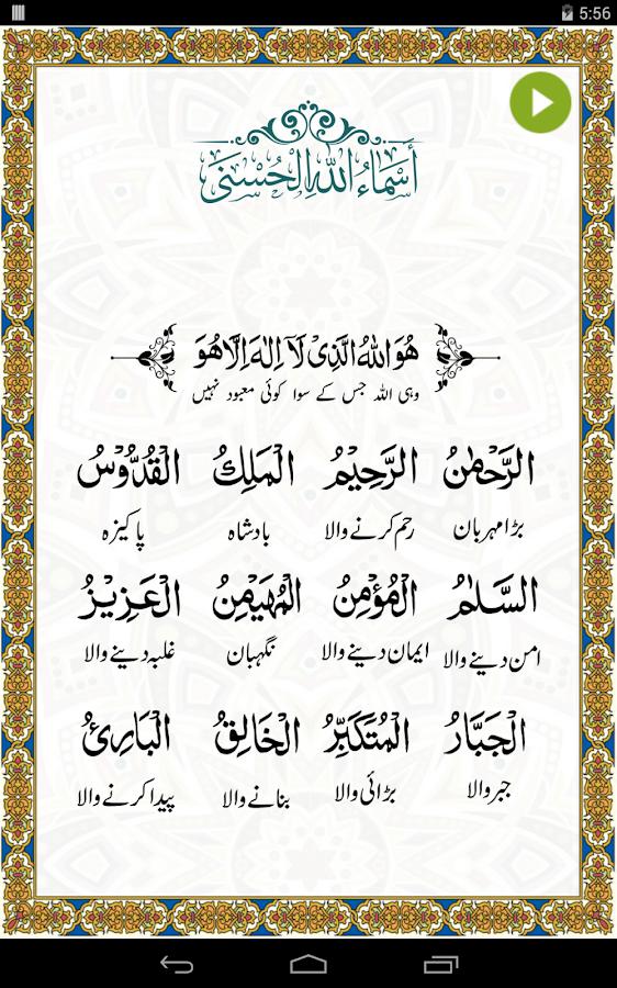 Zikr-of-Allah-Duas-Azkar 22