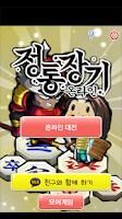 Screenshot of 정통장기 온라인