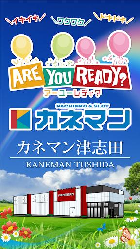 カネマン津志田店