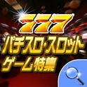 パチスロ・スロット特集 鉄板アプリ icon