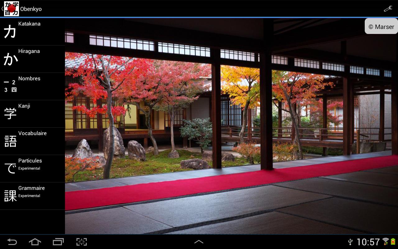 Obenkyo screenshot #1