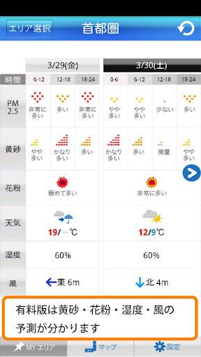 玩免費天氣APP|下載PM2.5・黄砂アラート - お天気ナビゲータ app不用錢|硬是要APP
