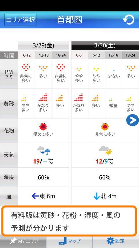 PM2.5・黄砂アラート - お天気ナビゲータ - screenshot