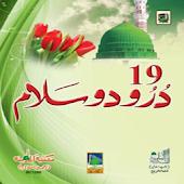 19 Durood O Salam Pro