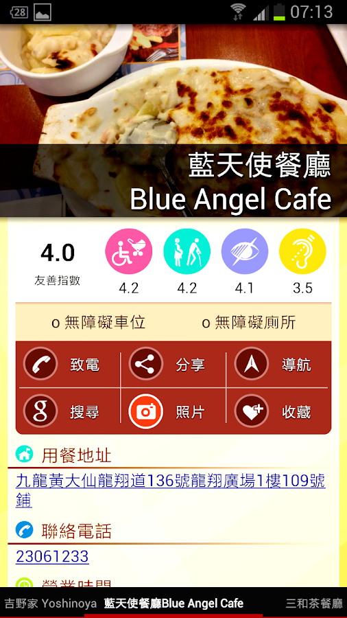Friendly Restaurants  HongKong- screenshot