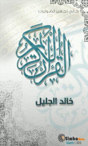 خالد الجليل - القرآن الكريم