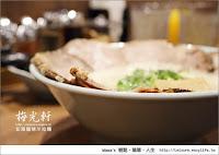 梅光軒日式拉麵