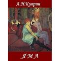 Яма А.И.Куприн icon