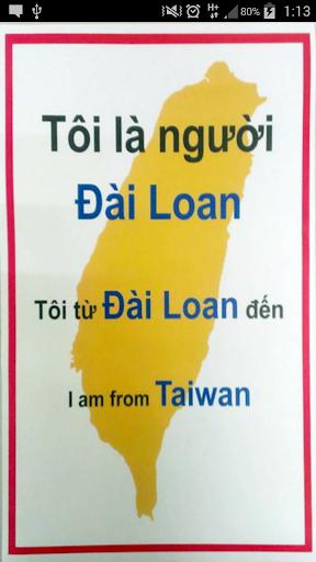 我是台灣人 越南 貼紙 非官方 外交部 Taiwan