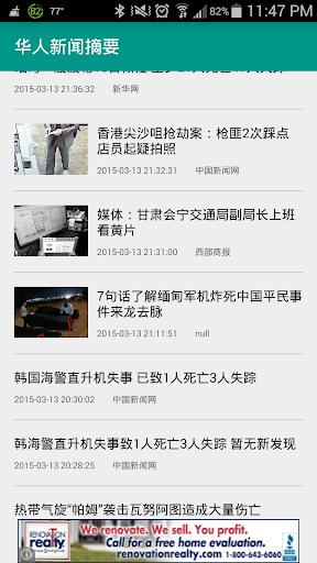 华人新闻摘要