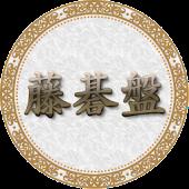 FujiGoban Pro - Go/Baduk/Weiqi