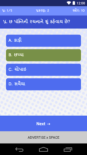 10th Gujarati Subject MCQ