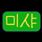 Korean Select Word