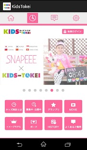 KIDS-TOKEI- screenshot thumbnail