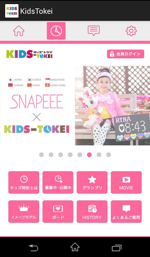 KIDS-TOKEI- screenshot
