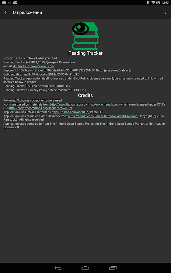Reading Tracker- screenshot
