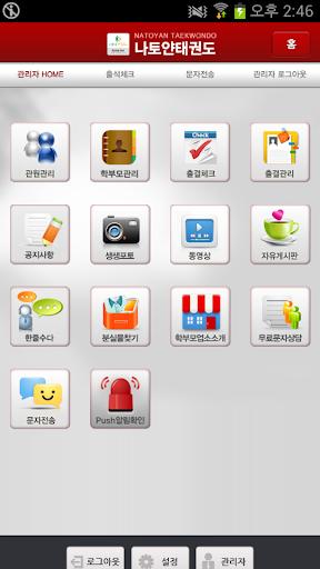 玩教育App|충남나토얀태권도免費|APP試玩