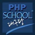 PHPSCHOOL 대구당 logo