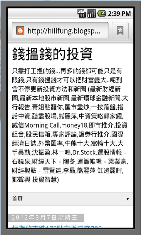 HK Stock Helper - screenshot