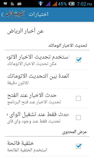 جريدة الرياض تنبيه بالعاجل