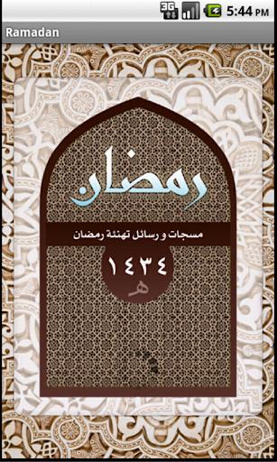 رمضان 2013-1434