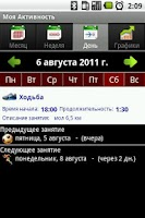 Screenshot of My Activity