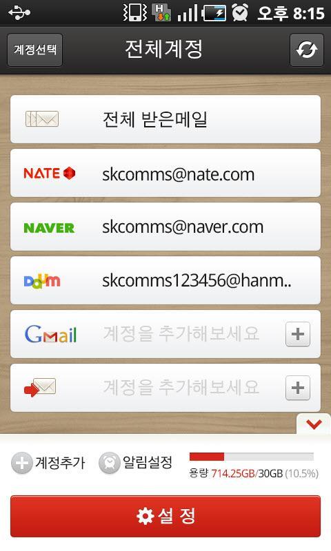 NateMail - screenshot