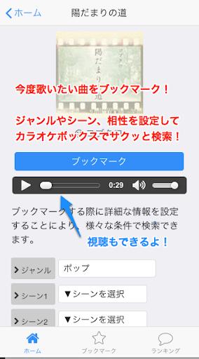 カラオケ選曲メモ [モチウタ] 楽曲の視聴も可能