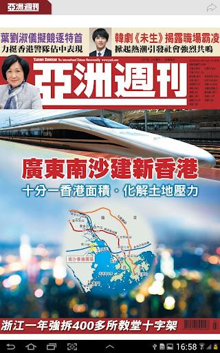 亞洲週刊 完整版