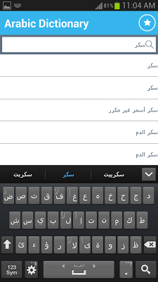Arabic Dictionary Bilingual - screenshot