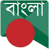 Bangla Message Collections
