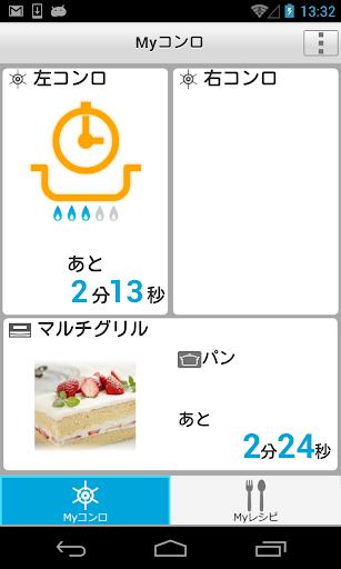 【免費生活App】スマートコンロアプリ-APP點子