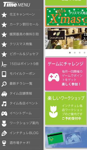 無料购物Appのホームセンタータイム|記事Game