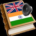 शब्दकोश Hindi best dict icon