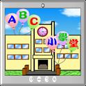 ABC英文字母小學堂 icon