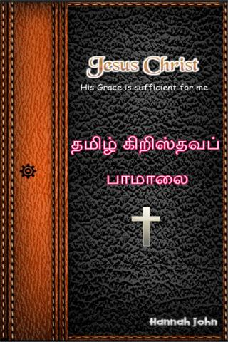 Tamil christian mass songs free download