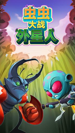 虫虫大战外星人