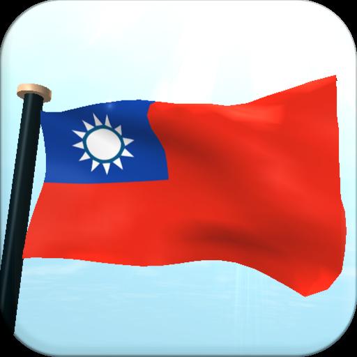 台灣旗3D動態桌布 LOGO-APP點子