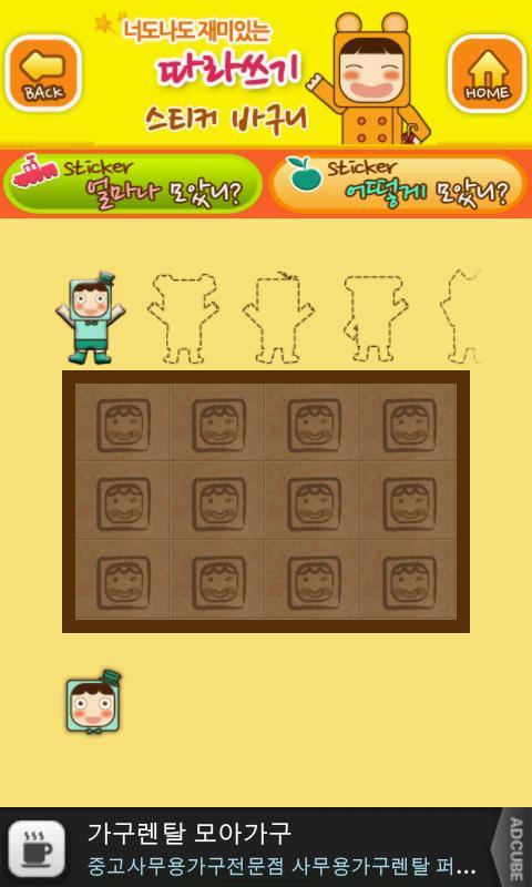 Korean fun writeing!!- screenshot