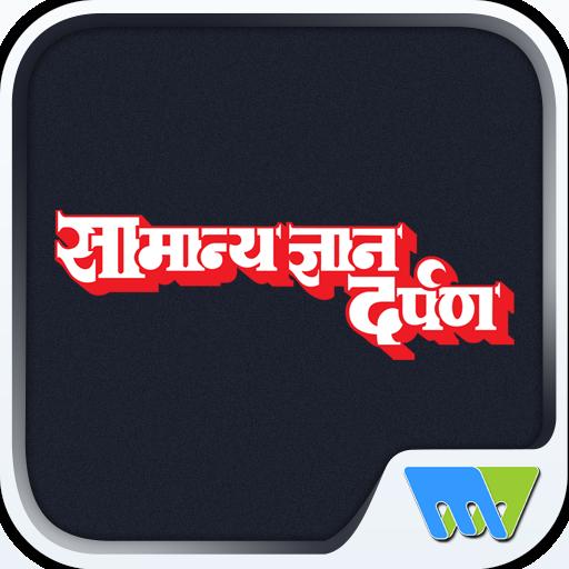 Samanya Gyan Darpan Hindi