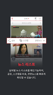 TV조선 뉴스- screenshot thumbnail