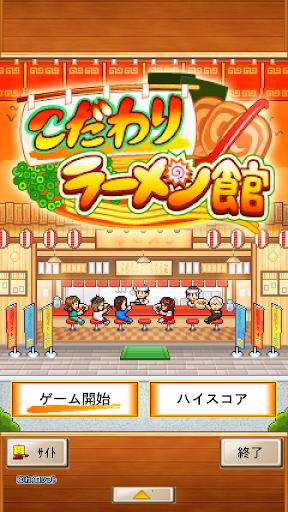 こだわりラーメン館 模擬 App-愛順發玩APP
