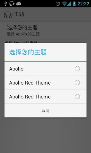 玩免費媒體與影片APP 下載apollo音乐播放器 app不用錢 硬是要APP