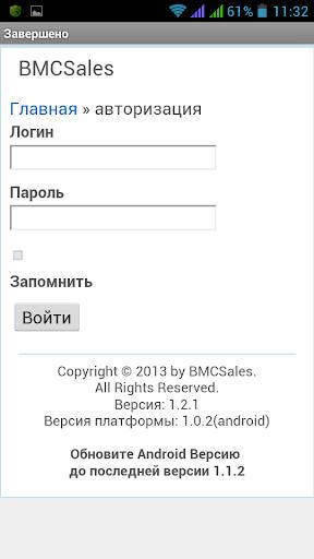 Мобильное приложение BMCSales